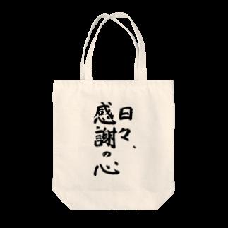 rikushi11のお婆ちゃんのお習字グッズ Tote bags