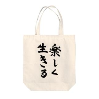 お婆ちゃんのお習字グッズ Tote bags
