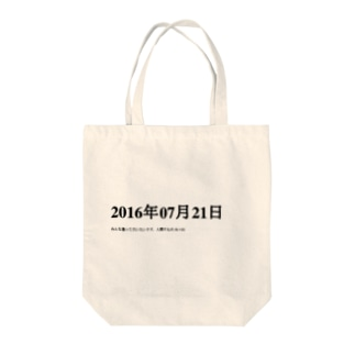 2016年07月21日21時33分 Tote bags