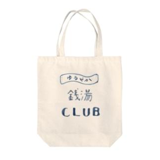 ゆるやか銭湯CLUB Tote bags