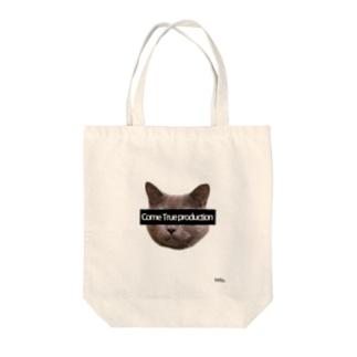 十八番屋のComeTrue production Tote bags