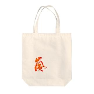 朱墨で嵐 Tote bags