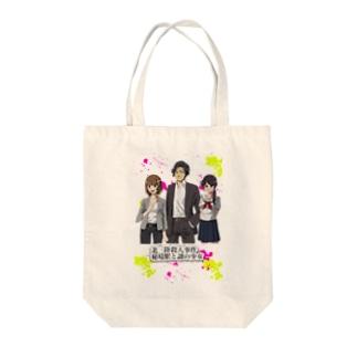 北三陸殺人事件  Tote bags