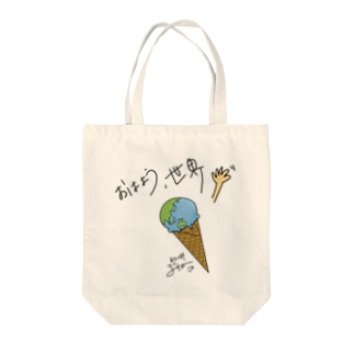 おはよう、世界! Tote bags