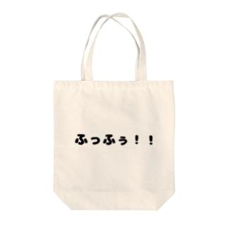 ふっふぅ!!(文字) Tote bags