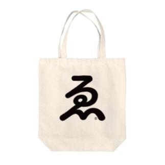ゑシンプルロゴ(黒文字) Tote bags