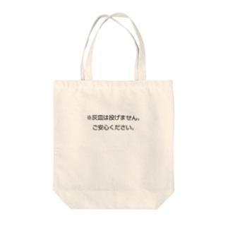 稽古着屋の「灰皿は投げません」 Tote bags