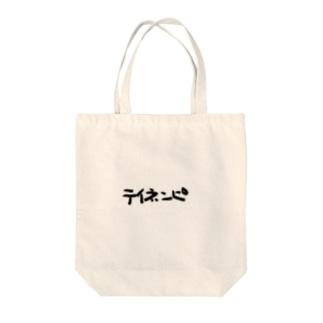 テイネンピ Tote bags