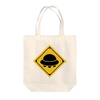 UFO注意 道路標識 Tote bags