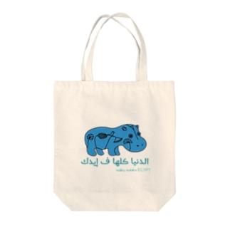 幸運を呼ぶ青いカバ Tote bags