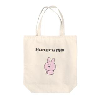 ハングリー精神(うさぎ) Tote bags