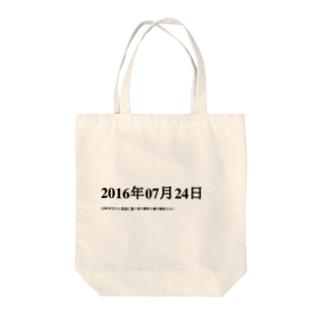 2016年07月24日23時51分 Tote bags