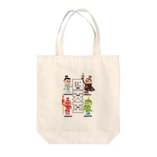 TEAM 四天王 Tote bags
