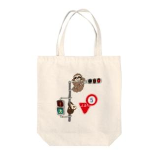 スローライフを推奨するナマケモノ  Tote bags