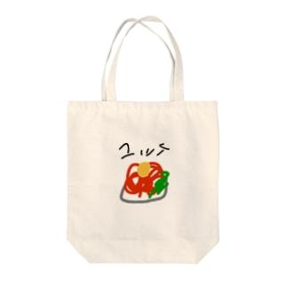 ユッケ Tote bags