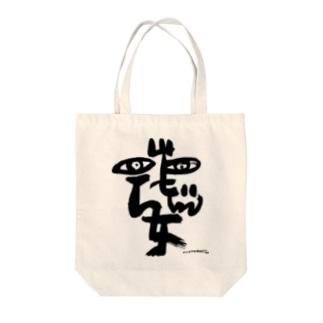 MOJIKARA_妄想 Tote bags