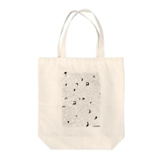 やるきないもの大集合(画材) Tote bags