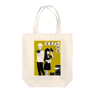 司書さんの恋 Tote bags