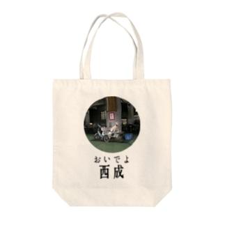 おいでよ西成(犬) Tote bags