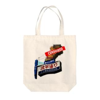 ○三駅前西商店街 Tote bags
