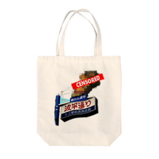DEEP案内編集部の○三駅前西商店街 Tote bags