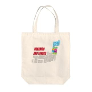 北海道・東北 Tote bags