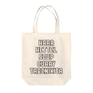 スープカレー食べに来た part1 Tote bags