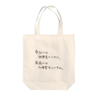 所謂、内弁慶 Tote bags