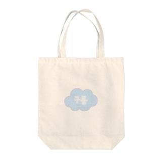 구름 (雲) Tote bags