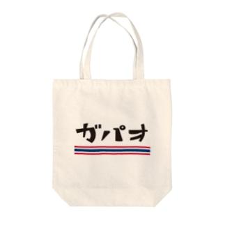 ガパオ Tote bags