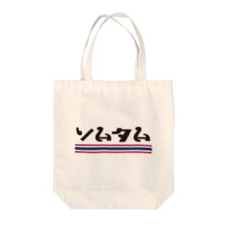ソムタム Tote bags