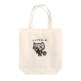 キハルくん【行ってきます】 Tote bags