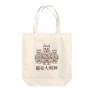 猫壺大明神 Tote bags