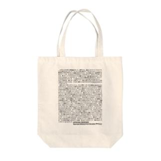ガルシンの「アッタレーア・プリンケプス」 Tote bags