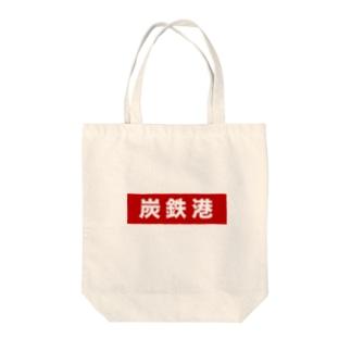 炭鉄港 Tote bags