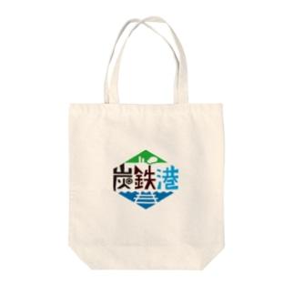 炭鉄港ロゴマーク Tote bags