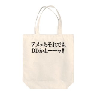 DDもどきに告ぐ Tote bags