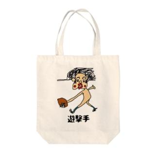遊撃手 Tote bags