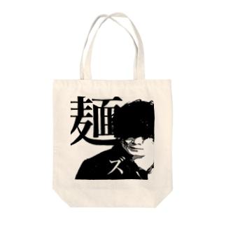 麺ズ Tote bags