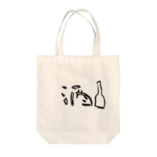 酒呑みによる酒呑みのための酒の酒の酒 Tote bags