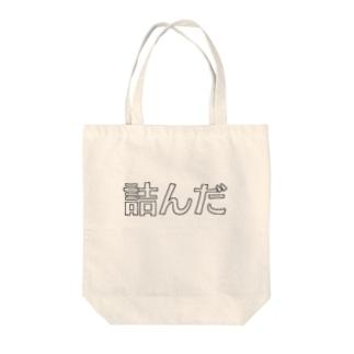 詰んだ Tote bags