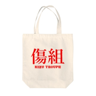 傷組 Tote bags