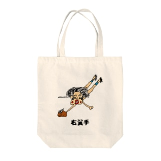 barukumasoの右翼手 Tote bags