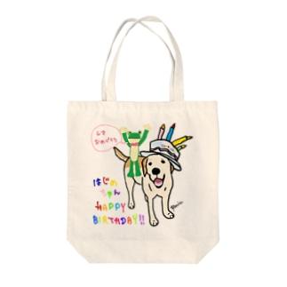 はじめちゃん6歳おめでとう Tote bags