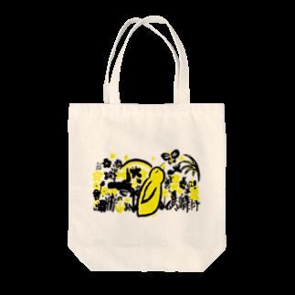 ツルマルデザインのお花畑黒バージョン Tote bags