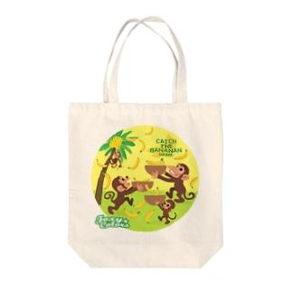 バナナンキャッチゲーム Tote bags