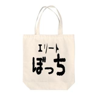 エリートぼっち Tote bags