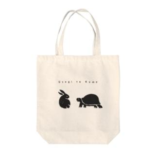ウサギとカメ Tote bags