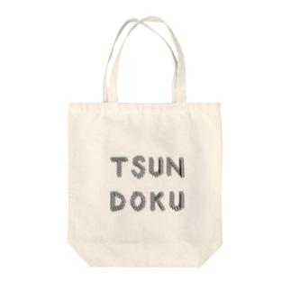 TSUNDOKU Tote bags
