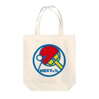 パ紋No.3385 杉田スマッシュ Tote bags